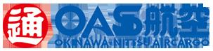OAS航空-沖縄から全国へまごころをお届けします。