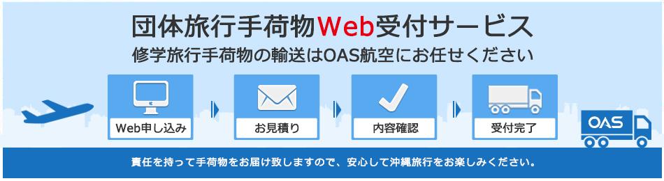 団体旅行手荷物Web受付サービス